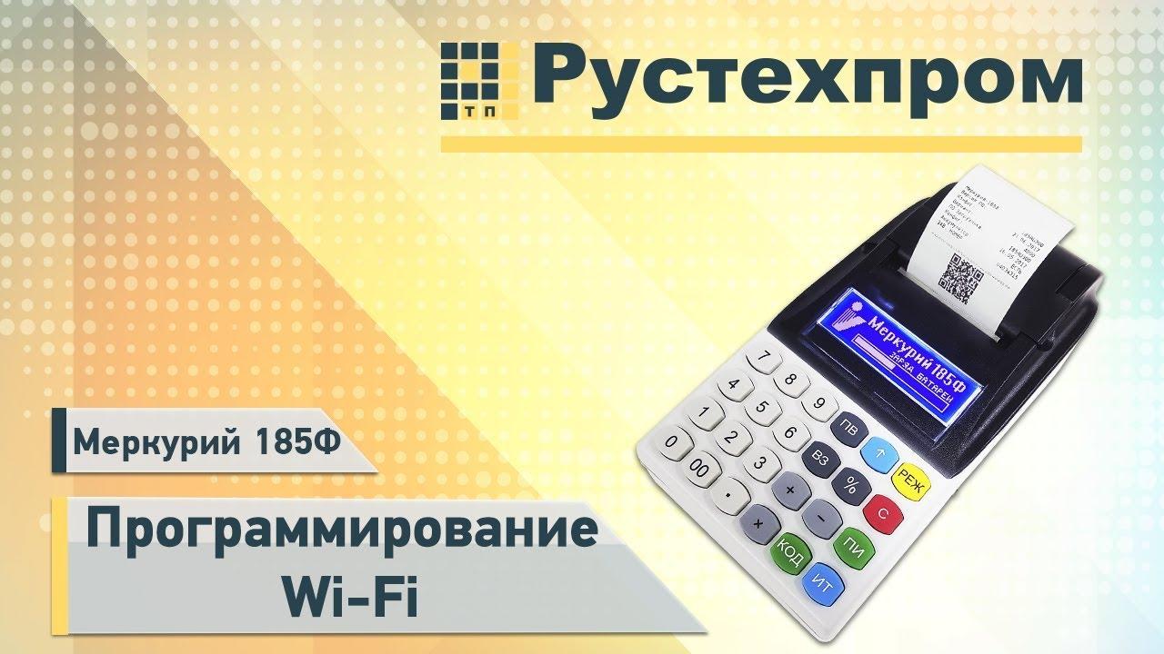 Меркурий 185Ф: программирование Wi-Fi
