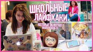 ШКОЛЬНЫЕ ЛАЙФХАКИ / Советы Для Школьников :D