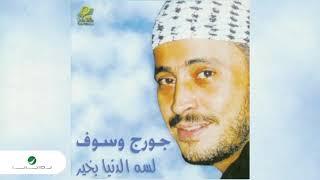 اغاني حصرية George Wassouf ... Al Hob al Kebir | جورج وسوف ... الحب الكبير تحميل MP3