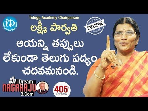 Telugu Academy Chairperson Lakshmi Parvathi Full Interview    మీ iDream Nagaraju B.Com #405