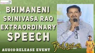 Bhimaneni Srinivasa Rao Speech @ Kousalya Krishnamurthy Movie Audio Release Event | Aishwarya Rajesh