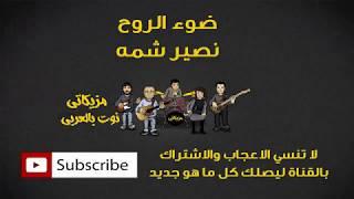 تحميل اغاني ضوء الروح نصير شمه MP3