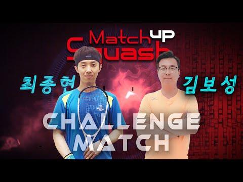 [매치업스쿼시]최종현 vs 김보성 챌린지매치업