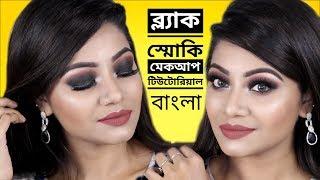 How To: EASY Black Smokey Eye Makeup Tutorial For BEGINNERS - ব্ল্যাক স্মোকি আই মেকআপ টিউটোরিয়াল