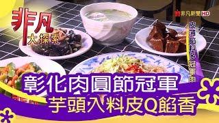 寶島肉圓店