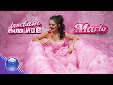 MARIA - LIPSVASH, MILO MOE / Мария - Липсваш, мило мое, 2019