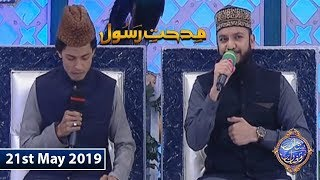 Shan e Iftar - Middath-e-Rasool - (Hamd: Allaho Allaho ) - 21st May 2019