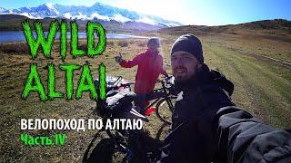 """WILD ALTAI Велопутешествие по Алтаю. Часть 4 """"Курайская степь. Озеро Джангысколь"""""""