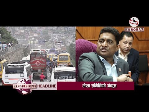 KAROBAR NEWS 2018 10 01 बिस बर्ष पुरानो गाडी पुनः सञ्चालनमा रोक