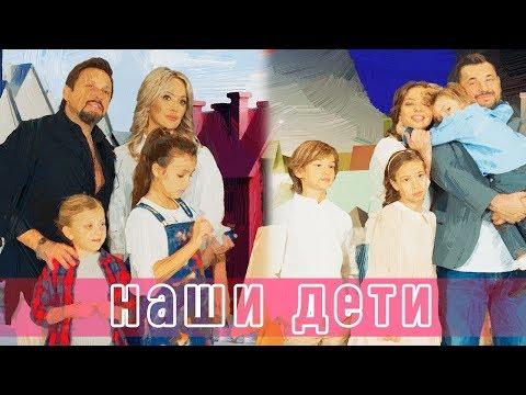 Сергей Жуков и Стас Михайлов - Наши дети (Премьера 2019) 6+