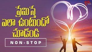 ప్రేమిస్తే ఎలా వుంటుందో చూడండి | Heart Touching Love Songs Jukebox | TeluguOne