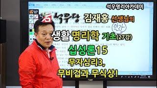 생활명리학 기초(027강) 십성론15 - 무자심리3 무비겁과 무식상! (석우당)