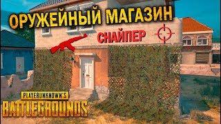 ОРУЖЕЙНЫЙ МАГАЗИН В PUBG | ЛУЧШИЕ МОМЕНТЫ ПУБГ!