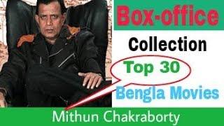 mithun chakraborty box office collection Records and Analysis (Top 30 Bengla film) |bollyfun 2 you