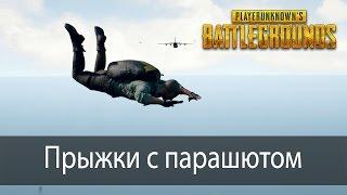 Прыжки с парашютом гайд ▶ PlayerUnknown