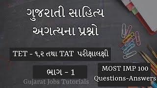 Gujarat GK MCQ QUIZ- 2# Talati Material, BINSACHIVALAY, JUNIOR CLERK