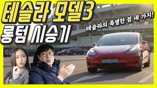 [모카] 내 테슬라 모델3 퍼포먼스 시승기(1)...테슬라에 반하는 이유 4가지! (Feat.막내 작가)