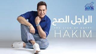 Hakim - El Ragel El Sah - Official Music Video Lyrics   2019   حكيم - الراجل الصح - الفيديو الرسمى تحميل MP3