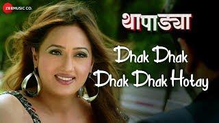 thapadya marathi movie songs - मुफ्त ऑनलाइन