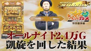 オールナイト2.4万G凱旋を回した結果【ヤルヲの燃えカス#特番-Road to MILLION】