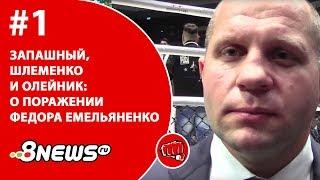 Запашный, Шлеменко и Олейник - о поражении Федора Емельяненко / ММА-ТЕМАТИКА, выпуск 1