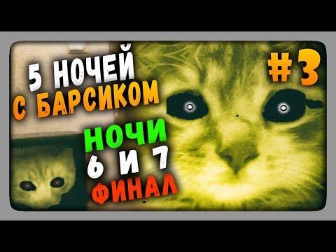 Five Nights at Barsik Прохождение #3 ФИНАЛ ✅ ПЯТЬ НОЧЕЙ У БАРСИКА! (видео)