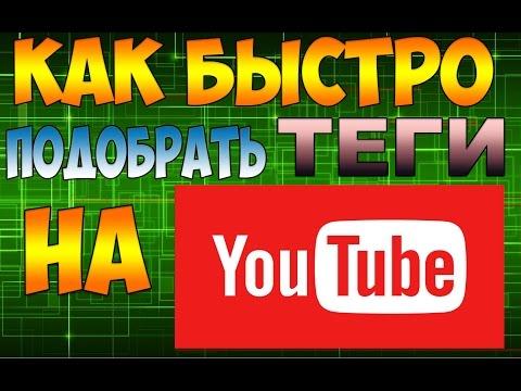 Как подобрать ключевые слова (теги) для Youtube / Как узнать чужие теги