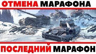 ОТМЕНА МАРАФОНА? ЭТО ПОСЛЕДНИЙ МАРАФОН В WOT? ПРОВАЛ, ИГРОКИ БРОСИЛИ ВЫПОЛНЯТЬ ЛБЗ World of Tanks