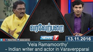 'Vela Ramamoorthy' - Indian writer and actor in Varaverpparai | News7 Tamil