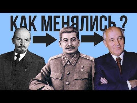 Как менялись главы СССР ?