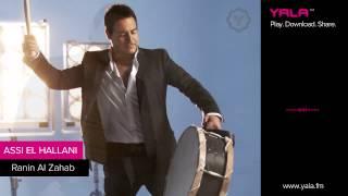 تحميل و مشاهدة Assi El Hallani - Ranin Al Zahab (Official Audio) | 2011 | عاصي الحلاني - رنين الذهب MP3