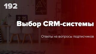 Какую CRM-систему выбрать для своего бизнеса? Ответы на вопросы #192