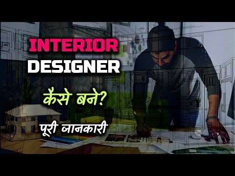 How to Become an Interior Designer With Full Information? – [Hindi ...