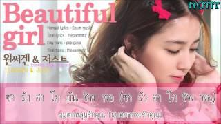 [Thaisub]1sagain & Just - Beautiful Girl (Cunning Single Lady OST)