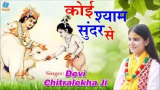 Koi Shyam Sunder Se Latest Krishna Devotional Song 2016 Devi Chitralekha Ji