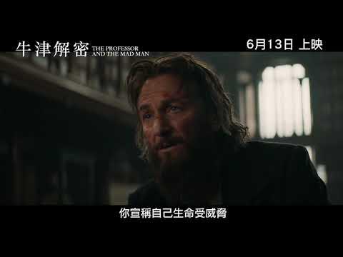 牛津解密電影海報
