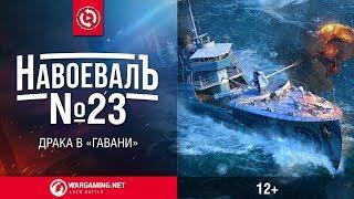 Драка в «Гавани». «НавоевалЪ» № 23 [World of Warships]