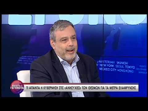 Ο Χριστόφορος Βερναδάκης, Υπ. Επικρατείας , σχολιάζει την πολιτική επικαιρότητα | 17/05/2019  | ΕΡΤ