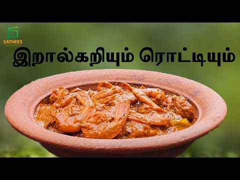 prawn curry recipe in Tamil,srilankan style prawn curry,how to make prawns masala curry,