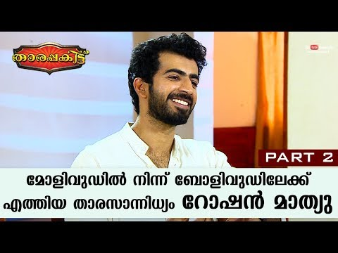 Exclusive Interview with Roshan Mathew   Tharapakittu EP 306   Part 02   Kaumudy