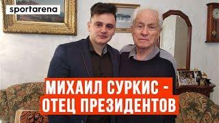 Михаил Суркис — как болеть за Динамо и прожить 100 лет
