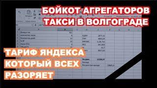 Тариф Яндекс - который всех разоряет /  БОЙКОТ  агрегаторов такси в Волгограде 10.12.2018