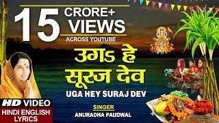 छठ पूजा Special उगs हे सूरज देव Uga Hai Suraj Dev, ANURADHA PAUDWAL,Hindi English Lyrics,Chhath Puja  IMAGES, GIF, ANIMATED GIF, WALLPAPER, STICKER FOR WHATSAPP & FACEBOOK