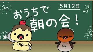 【おうちで朝の会】2020/05/12放送