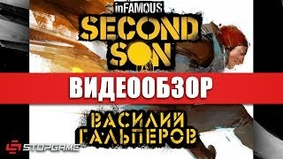 Обзор игры Infamous: Second Son