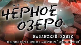 Казанский Рэмбо. Чёрное озеро #17 ТНВ