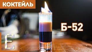 Смотреть онлайн Алкогольный Б 52 коктейль: рецепт приготовления