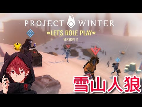 [project winter]役職の動き方教えます[2019.7.23]