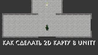 Создание 2D карты для игры на Unity