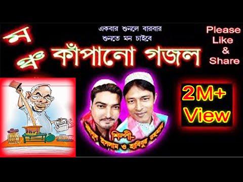 শিল্পী মইদুল ইসলাম ও হাবিবুর রহমান / Md Kutub Foundation / Moidul Islam & Habibur Rahman Gojol